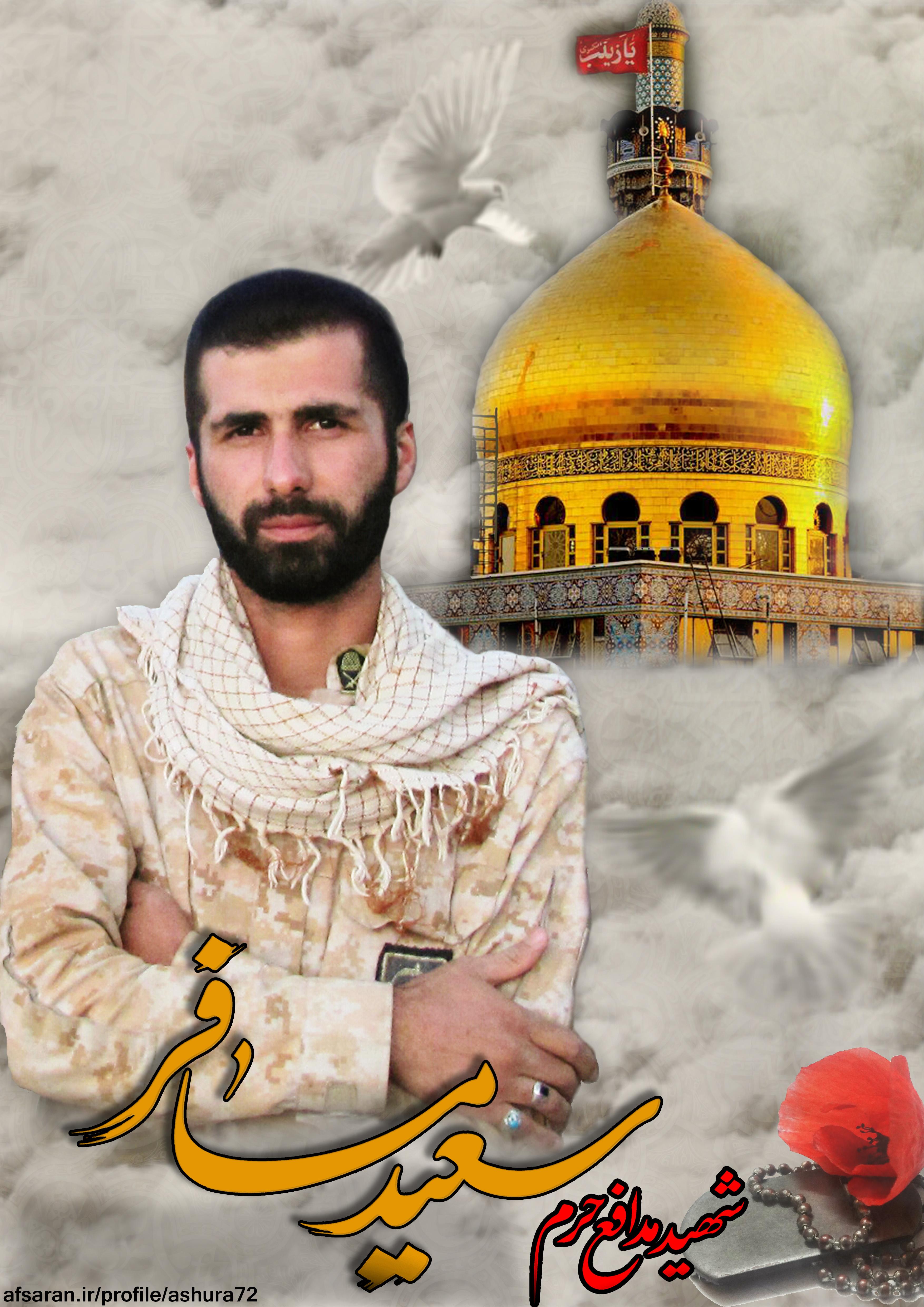 شهید سعید مسافر