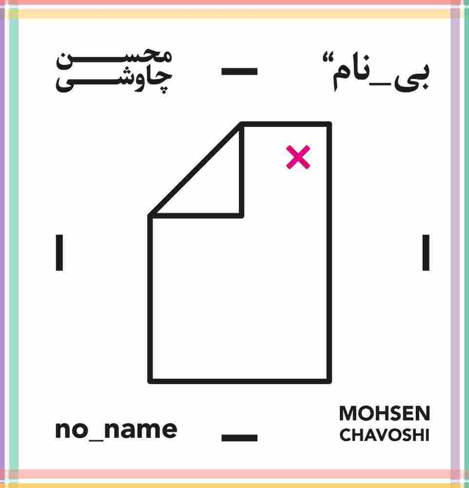 متن آهنگ قوم به حج رفته از آلبوم بی ناممحسن چاوشی