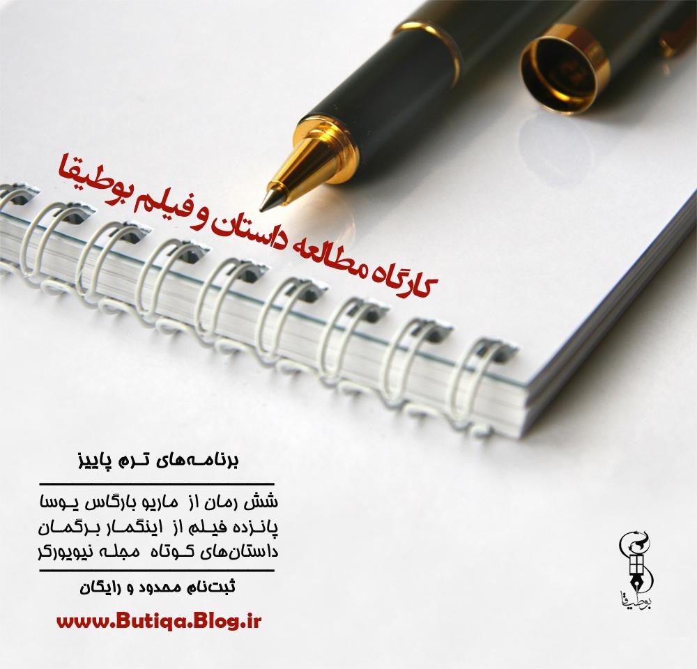 پوستر کارگاه مطالعه داستان و فیلم
