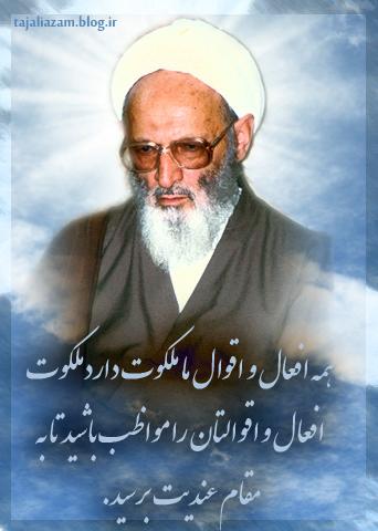 Image result for سخنان عرفای اسلامی