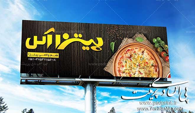 طرح تابلو پیتزا فروشی