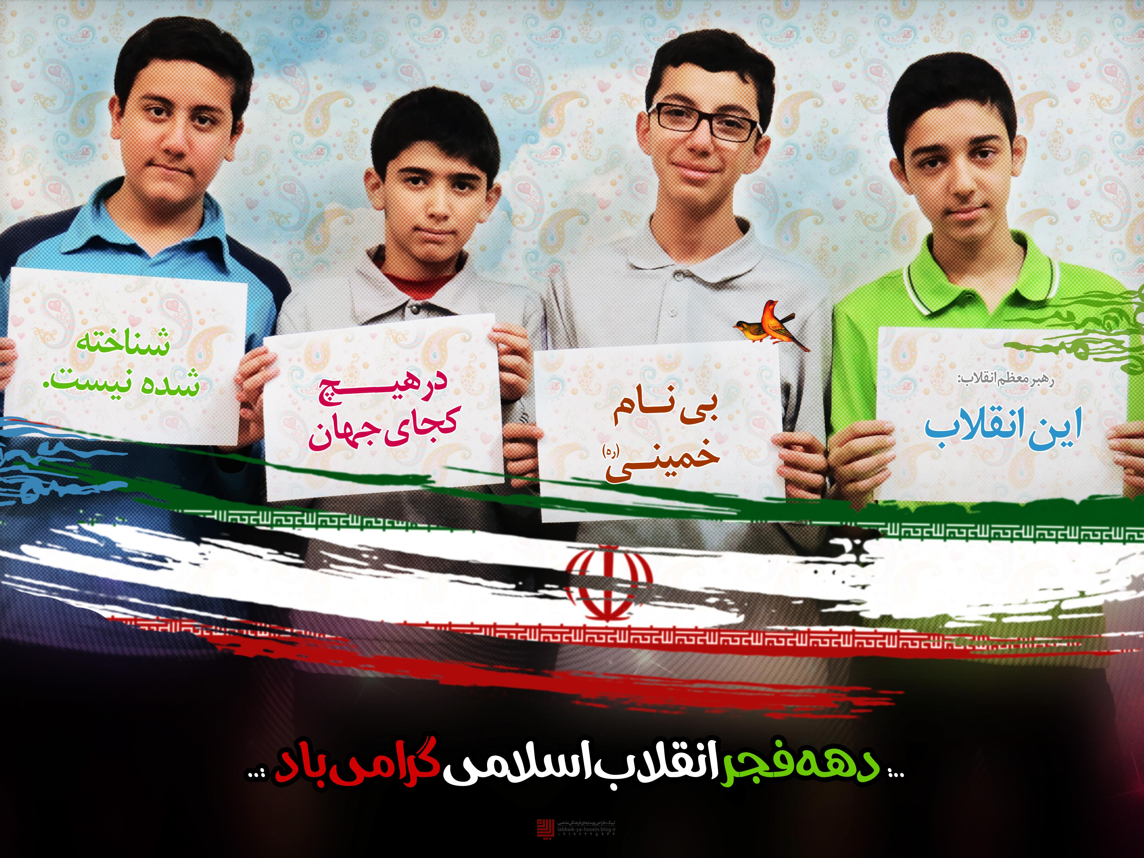 ویژه نامه پیروزی انقلاب اسلامی ایران