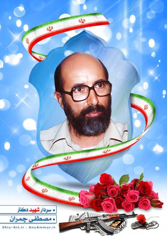 مجموعه پوستر سرافرازان ، سردار شهید دکتر مصطفی چمران