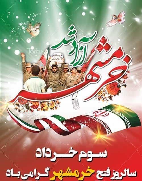 پیام تبریک وزوان آنلاین به مناسبت روز آزادسازی خرمشهر