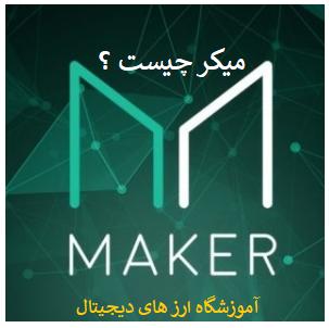 میکر چیست | MKR | ارز دیجیتال Maker