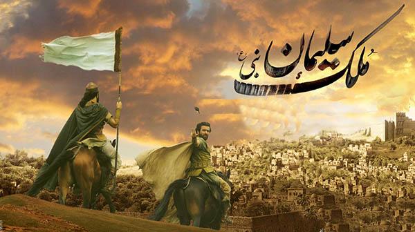 ملک سلیمان-ملک صاحب الزمان عج