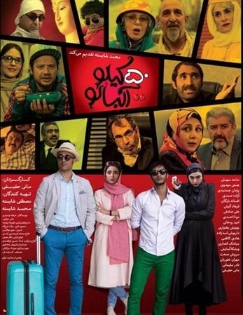 دانلود فیلم جدید ایرانی ۹۵