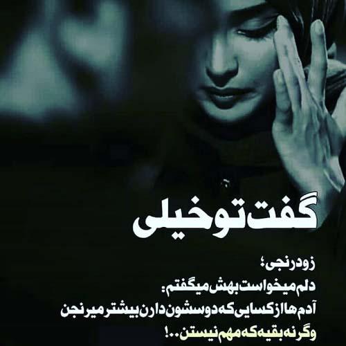 عکس نوشته گریه دار برای