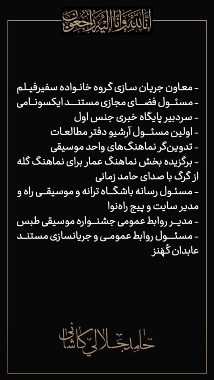 فعالیت های مرحوم مفغور حامد جلالی کاشانی