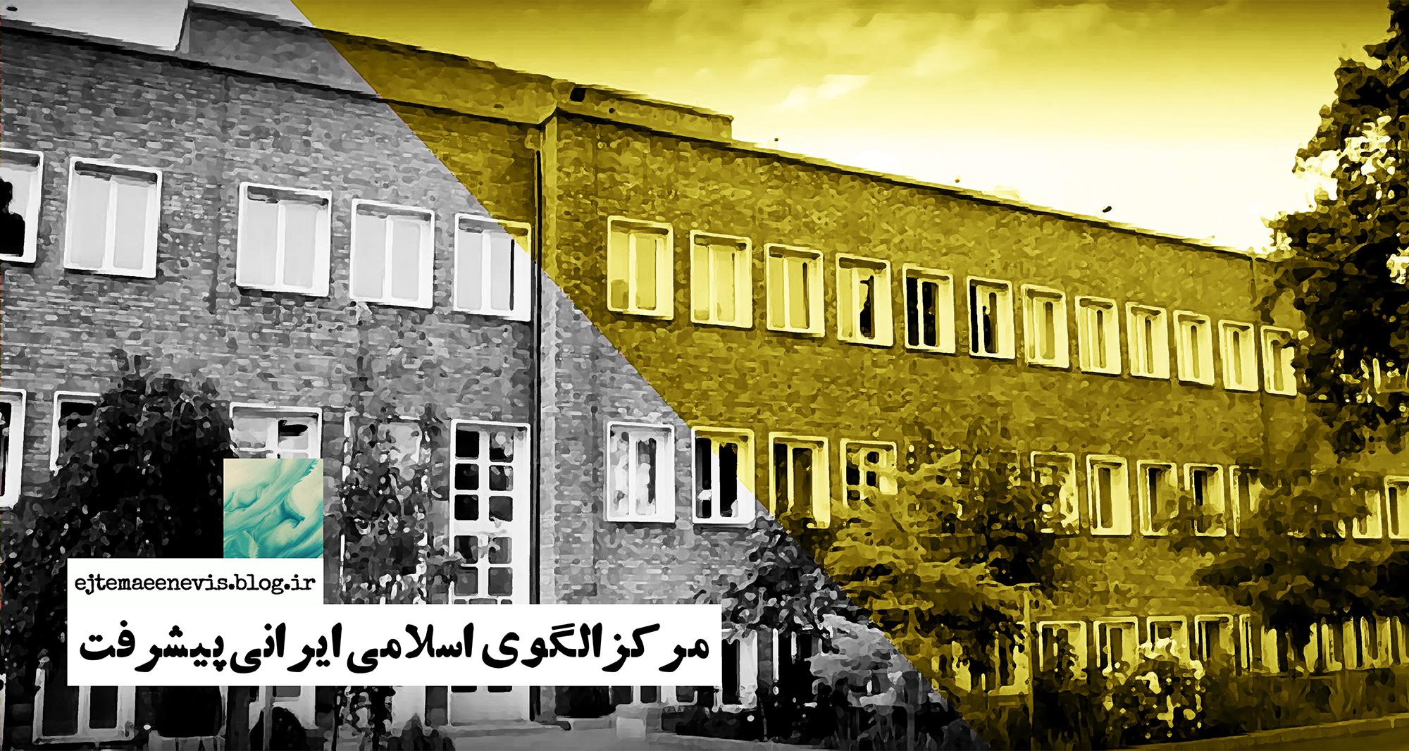 مرکز الگوی اسلامی ایرانی پیشرفت