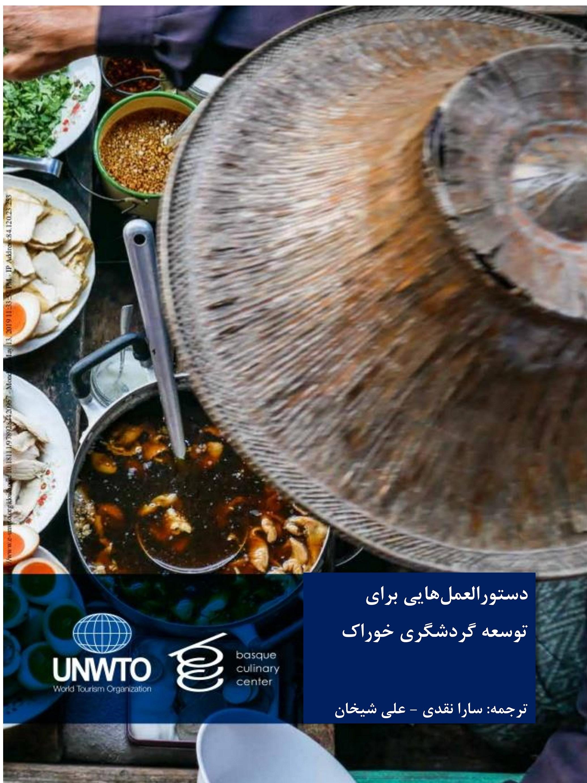 دستورالعملهایی برای توسعه گردشگری خوراک 2020