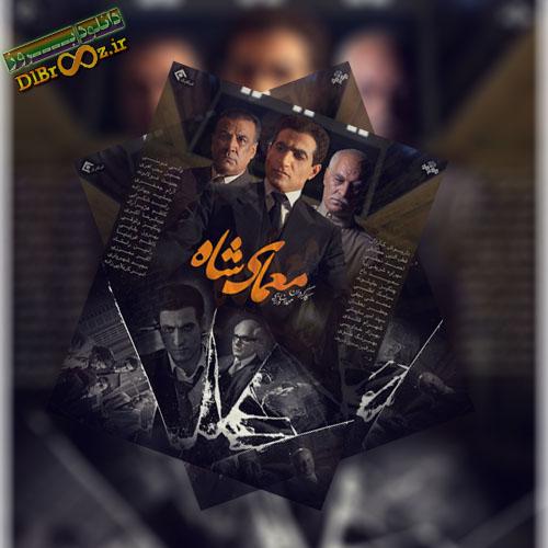 دانلود قسمت 69 سریال معمای شاه با لینک مستقیم