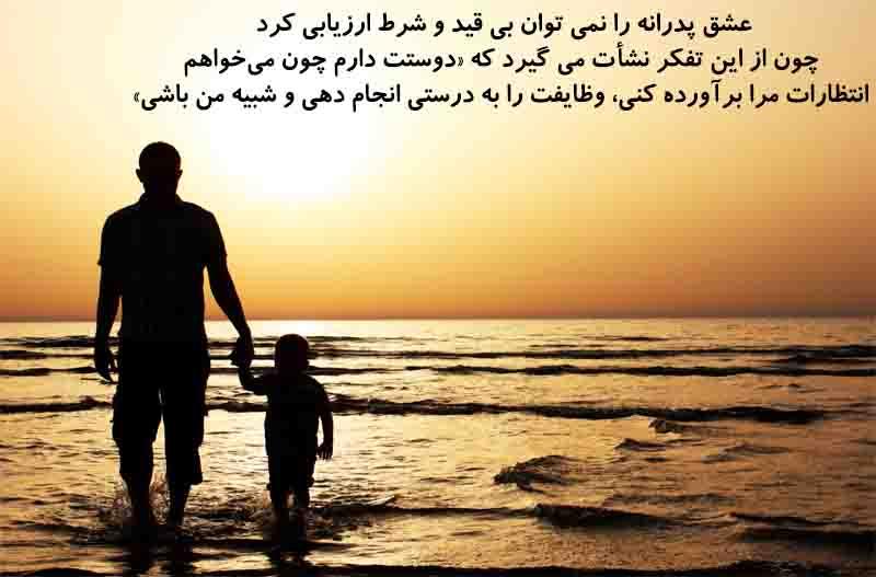 رابطه پدر و مادر