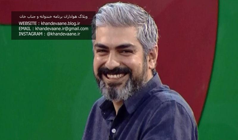 دانلود برنامه خندوانه امشب با حضور مهدی پاکدل - جناب خان و سپند امیرسلیمانی