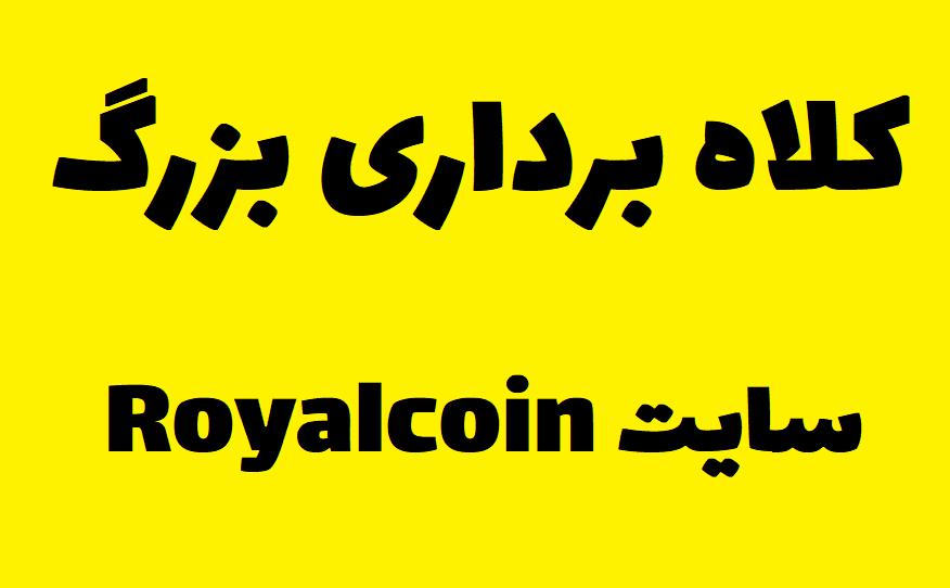 کلاه برداری سایت Royalcoin