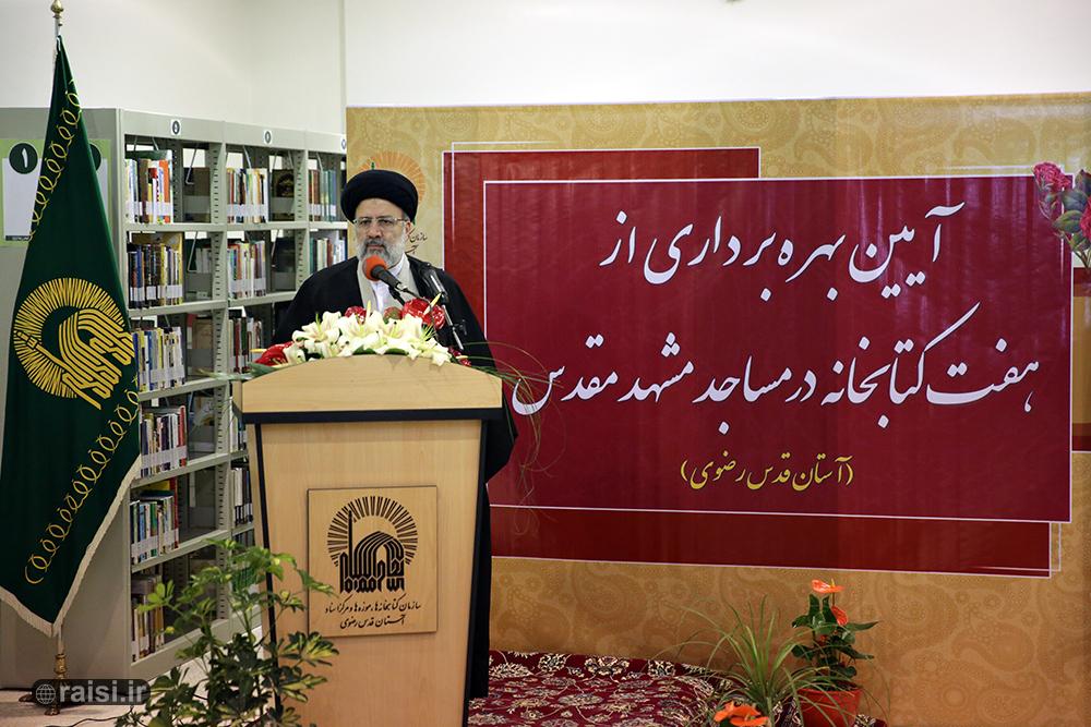 آیین بهرهبرداری از «هفت کتابخانه آستان قدس رضوی» در مساجد مشهد