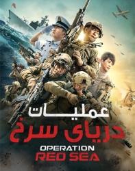 دانلود فیلم چینی عملیات دریای سرخ Operation Red Sea 2018