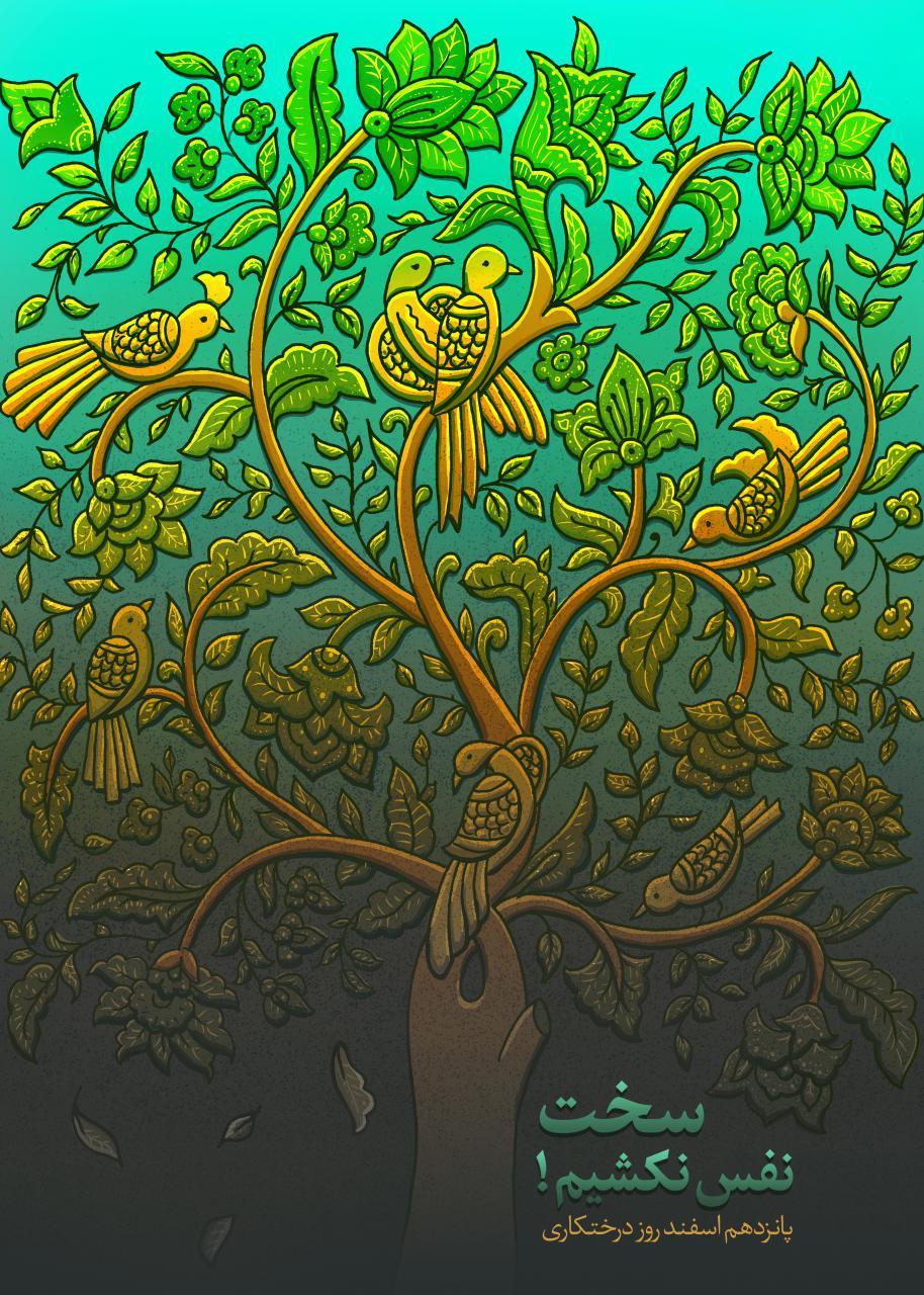 روز درختکاری