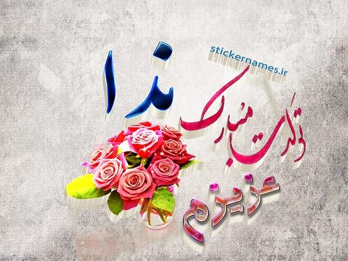 کیک اکرم جان تولدت مبارک عکس نوشته تولدت مبارک ندا جان عزیزم :: استیکر نام ها