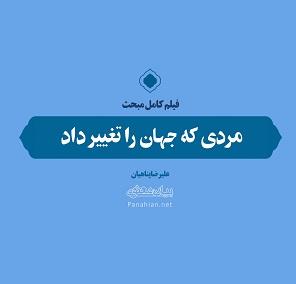 http://bayanbox.ir/view/4874650844594451847/Panahian-EnghelabSlami.jpg