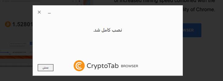 http://bayanbox.ir/view/4883129098343869669/CryptoTab-4.jpg