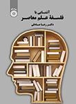 کتاب فلسفه علم معاصر