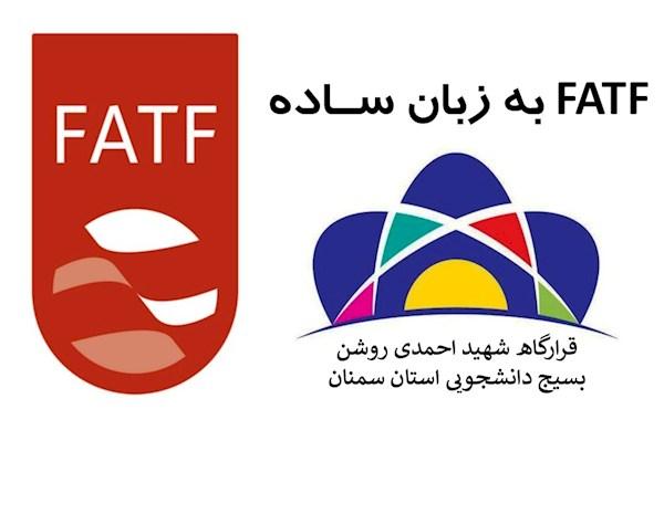 FATF به زبان ساده و ارتباط آن با گروه های مقاومت