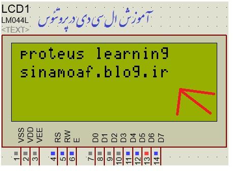 نحوه کار با lcd ال سی دی در پروتئوس و برنامه نویسی lcd در کدویژن