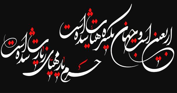 اربعین 1395 شب دوم محمد دورکی