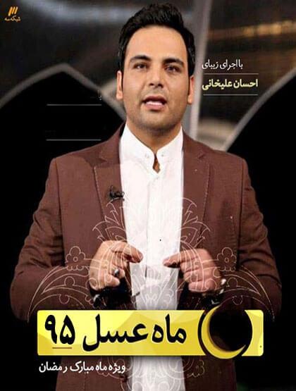 دانلود ماه عسل 23 خرداد 95 قسمت 7 هفتم با کیفیت عالی