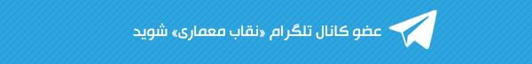 """کانال رسمی """"نقاب معماری"""" در تلگرام"""