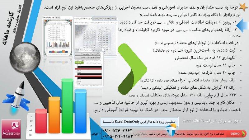 http://bayanbox.ir/view/4913320416582978662/catalog.jpg