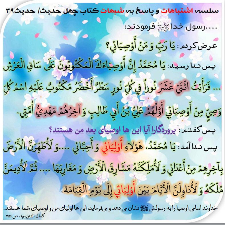 حدیث 39 کتاب چهل حدیث مهدیین و ذریه قائم شیخ العقیلی انصار یمانی