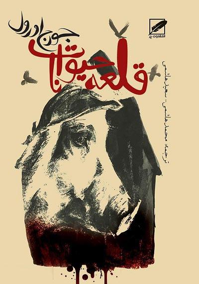 تصویر رمان قلعه حیوانات pdf,apk