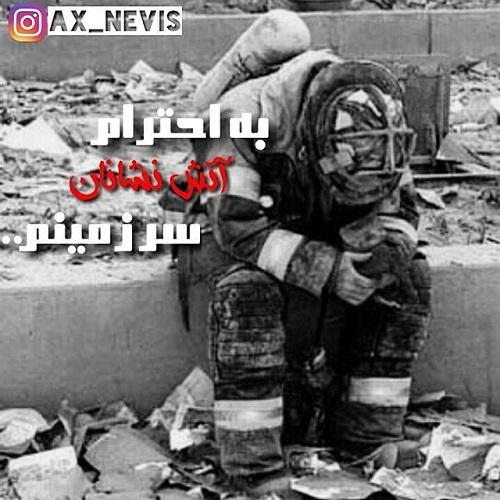 عکس نوشته تسلیت شهادت آتش نشانان ساختمان پلاسکو و متن پروفایل