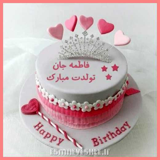 کیک تولد اسم فاطمه
