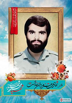 سردار شهید مهندس حاج محمود شهبازی