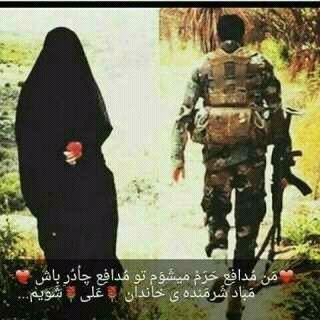 نتیجه تصویری برای مدافعان حریم