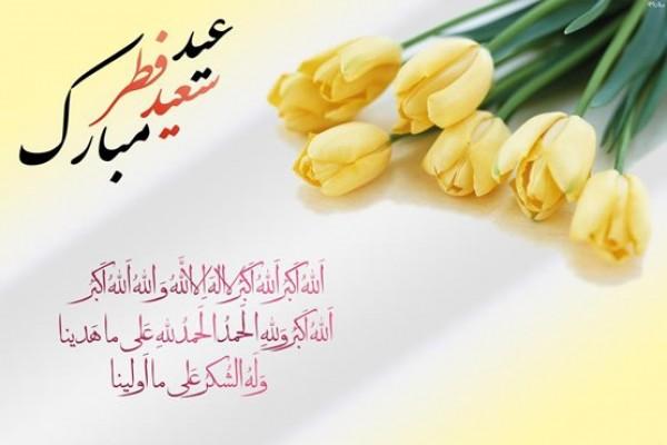 عکس متن نوشته تیریک عید فطر