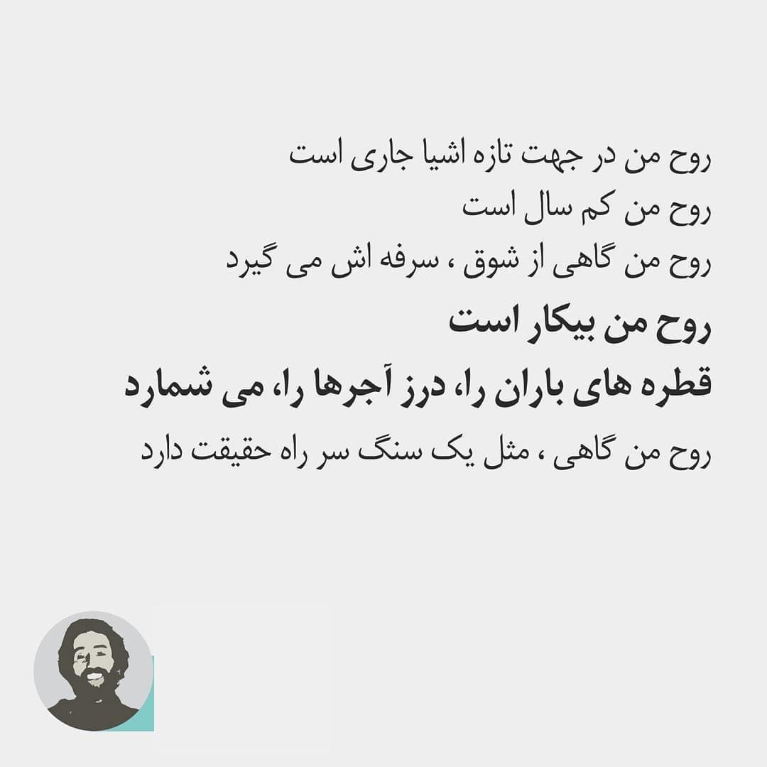 """عکس نوشته شعر """"روح من بیکار است"""" سهراب سپهری"""