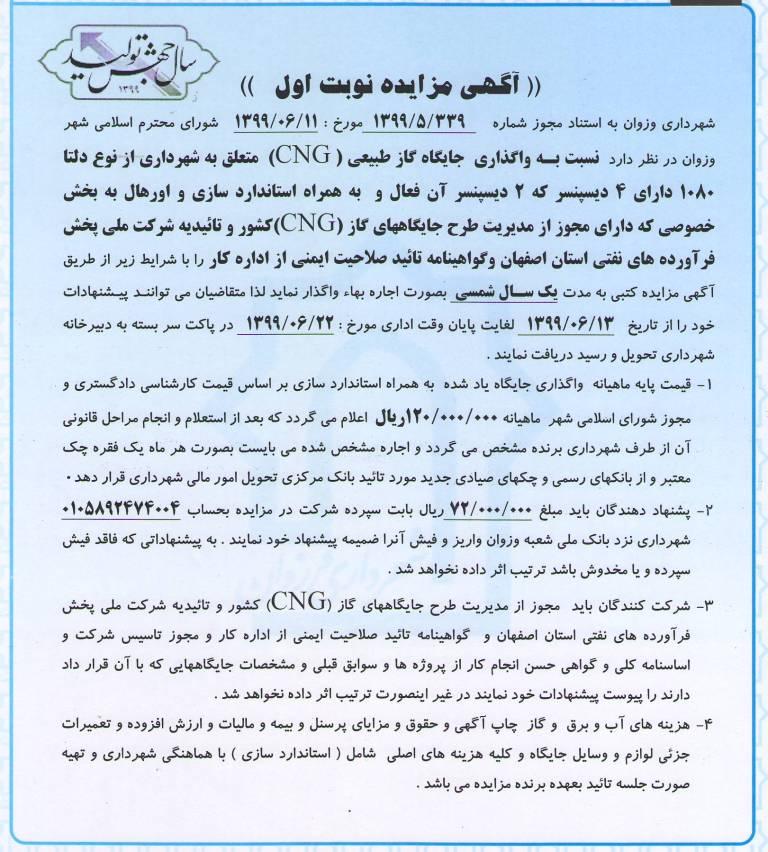 آگهی مزایده نوبت اول بهره برداری از جایگاه گاز طبیعی(CNG) شهرداری وزوان