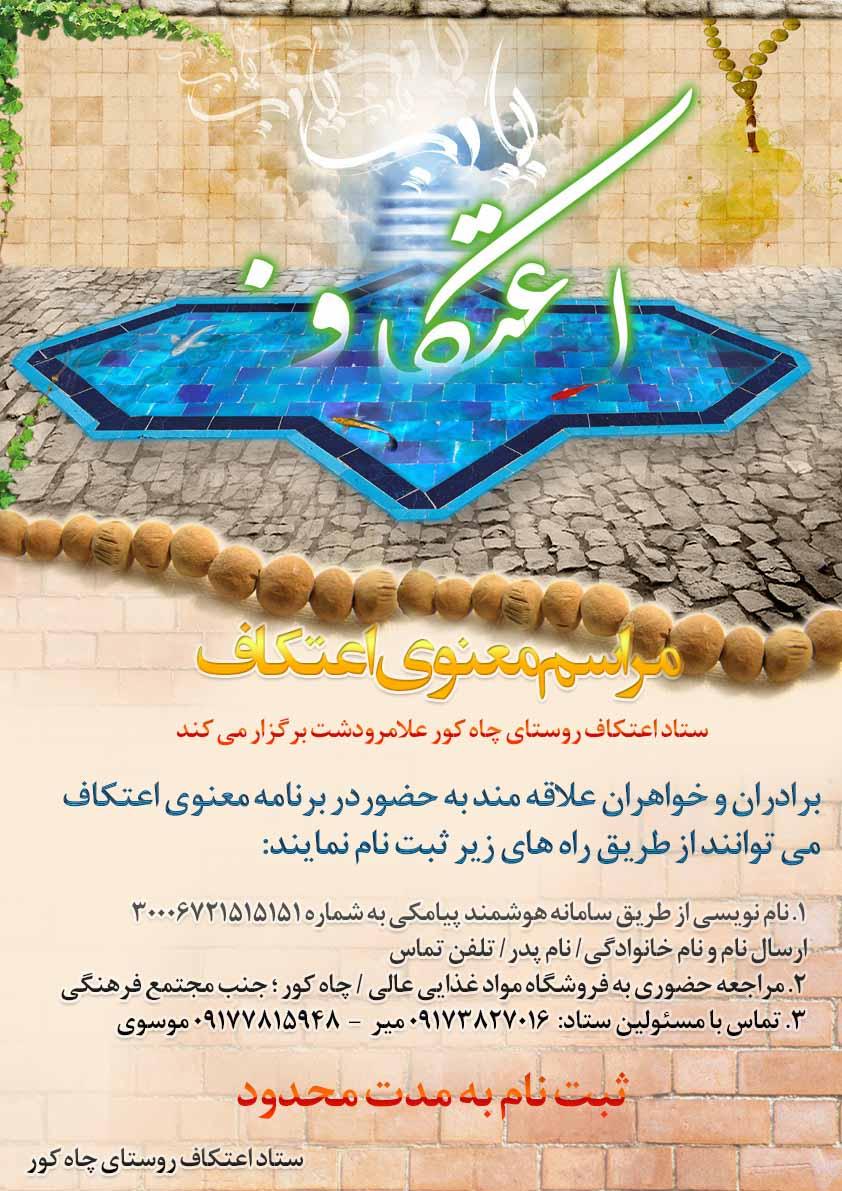 http://bayanbox.ir/view/4986027620726305631/Poster-Etekaf-95-Chahkowr.jpg