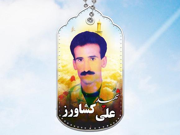 شهید محیطبان علی کشاورز