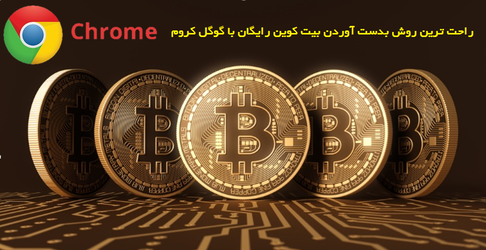 آموزش کسب درآمد از طریق crypto tab