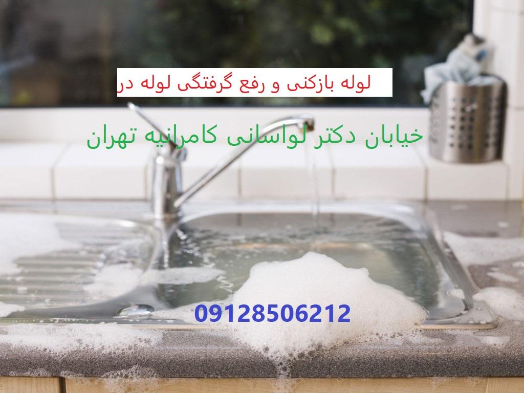 لوله بازکنی و رفع گرفتگی لوله در خیابان دکتر لواسانی کامرانیه تهران
