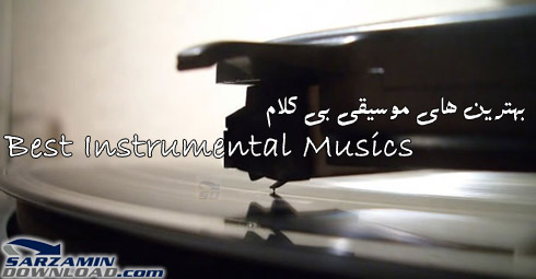 http://bayanbox.ir/view/4995481836634659531/Instrumental-Music.jpg