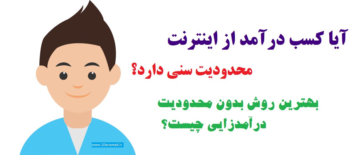 بهترین روش کسب درآمد اینترنتی ددر  ایران