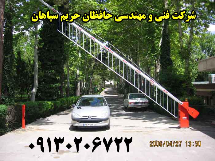 راهبند ساری