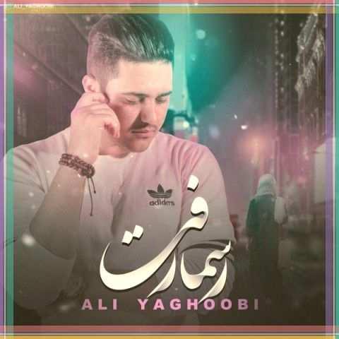 متن آهنگ یه جوری رفتی که نتونم روی پام وایسم علی یعقوبی