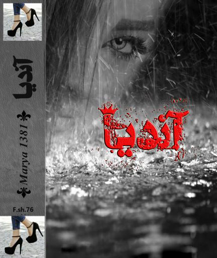 دانلود رمان آندیا | اندروید apk ، آیفون pdf ، epub و موبایل